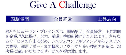 Give A Challenge